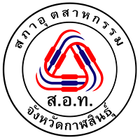 The Federation of Thai Industries, Kalasin Chapter